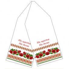 P-008 (укр.) Свадебный рушник заготовка для вышивки. СвитАрт