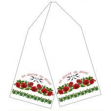 P-010 (укр.) Свадебный рушник заготовка для вышивки. СвитАрт
