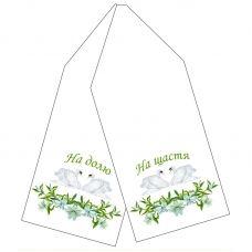 P-012 (укр.) Свадебный рушник заготовка для вышивки. СвитАрт