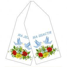 P-013a (укр.) Свадебный рушник заготовка для вышивки. СвитАрт