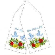 P-013b (укр.) Свадебный рушник. СвитАрт