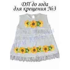 ДП-03 до года для крещения. Детское платье для вышивки. ТМ Красуня