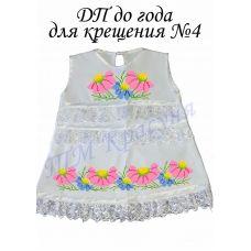 ДП-04 до года для крещения. Детское платье для вышивки. ТМ Красуня