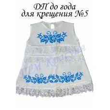 ДП-05 до года для крещения. Детское платье для вышивки. ТМ Красуня