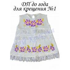 ДП-01 до года для крещения. Детское платье для вышивки. ТМ Красуня