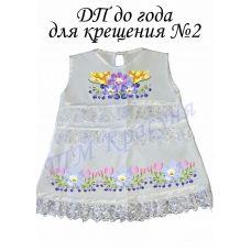 ДП-02 до года для крещения. Детское платье  для вышивки. ТМ Красуня