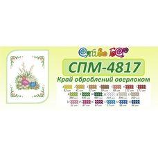 СПМ-4817 Пасхальная салфетка для вышивки бисером. ТМ Сяйво