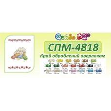 СПМ-4818 Пасхальная салфетка для вышивки бисером. ТМ Сяйво