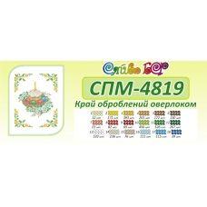 СПМ-4819 Пасхальная салфетка для вышивки бисером. ТМ Сяйво