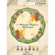 СПВ_005 Пасхальная салфетка (укр) для вышивки. TM Virena