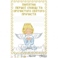 ТО-112 Памятка Первого Причастия Ангелочек для мальчика. Барвиста Вышиванка