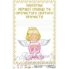 ТО-113 Памятка Первого Причастия Ангелочек для девочки. Барвиста Вышиванка
