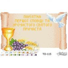 ТО-115 Памятка Первого Причастия Свиток. Барвиста Вышиванка