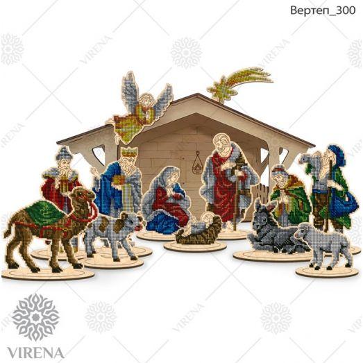 ВЕРТЕП_300 Рождество Христово. Набор заготовок для вышивки бисером или крестиком. ТМ Virena