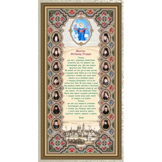 VIA-3703 Молитва оптинских старцев. Схема для вышивки бисером. АртСоло