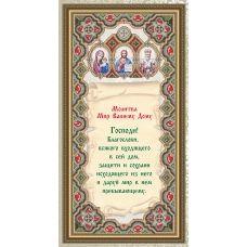 VIA-3704 Молитва мир Вашему дому. Схема для вышивки бисером. АртСоло
