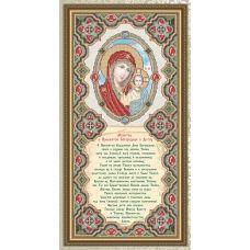 VIA-3705 Молитва о детях. Схема для вышивки бисером. АртСоло