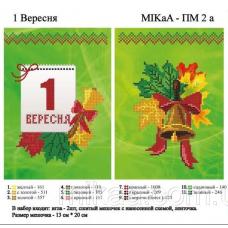 МИКА-ПМ-02а Маленький подарочный мешочек - 1 Вересня (укр), зеленый фон