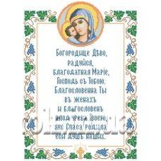 КРВ-11 Молитва Богородица Дева Мария. Схема для вышивки бисером ТМ Княгиня Ольга