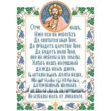 КРВ-09 Молитва Отче Наш. Схема для вышивки бисером ТМ Княгиня Ольга