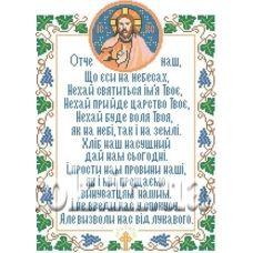 КРВ-10 Молитва Отче Наш. Схема для вышивки бисером ТМ Княгиня Ольга
