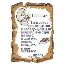 КРВ-03 Молитва о доме. Схема для вышивки бисером ТМ Княгиня Ольга