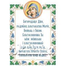 КРВ-12 Молитва Богородице Діво. Схема для вышивки бисером ТМ Княгиня Ольга