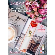 ЗК-16-009 Закладка для вышивки нитками ТМ Вишиванка